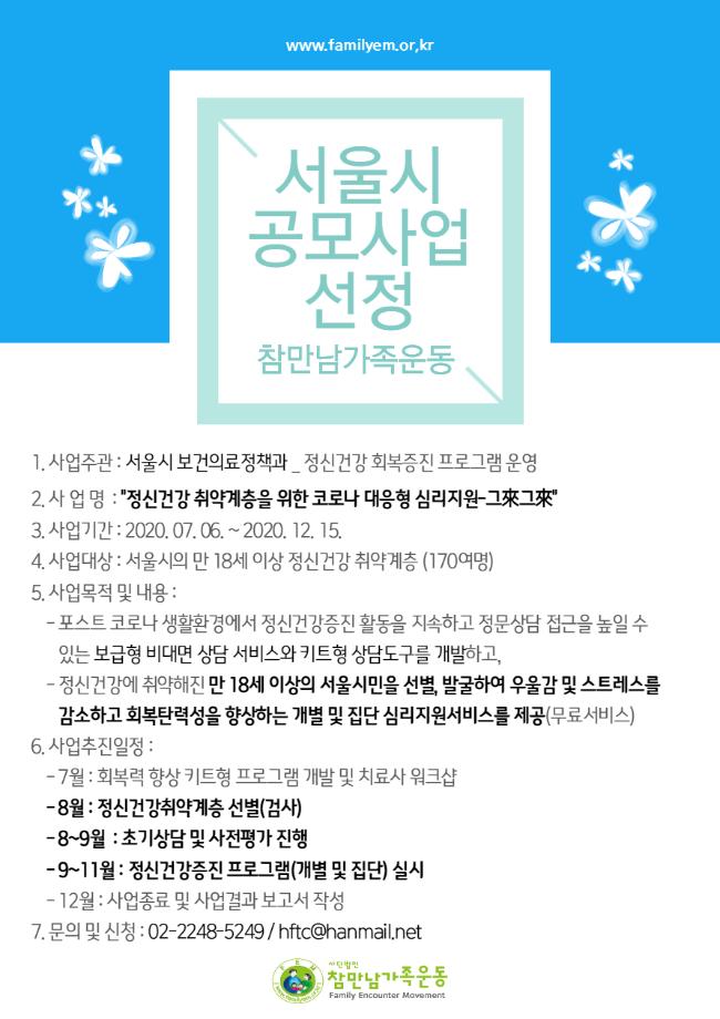 서울시 사업선정 안내(홈페이지).png