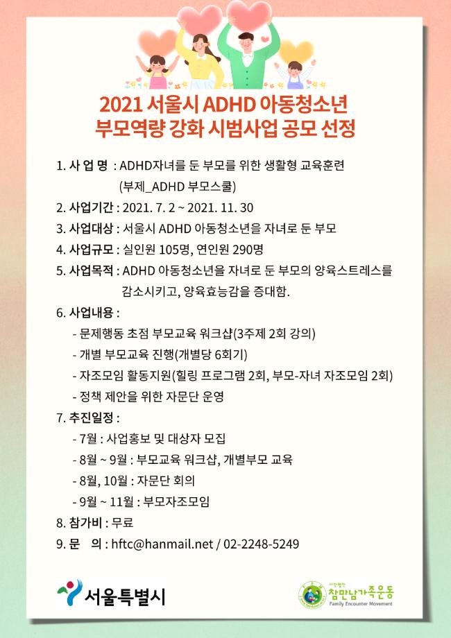 ADHD-부모스쿨-사업선정-홈페이지-공개-001.png